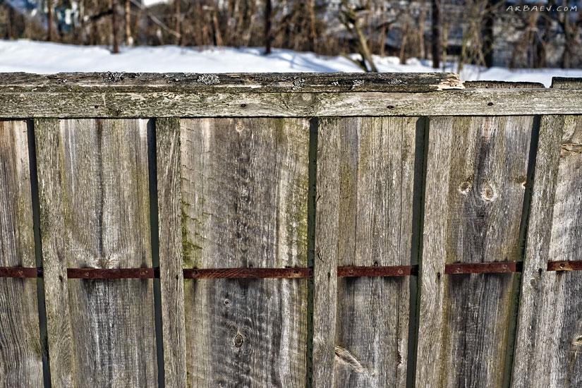 Забор!