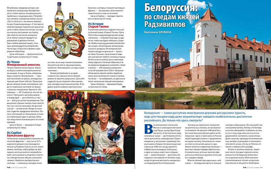 Туризм и Отдых, №14, апрель 2009