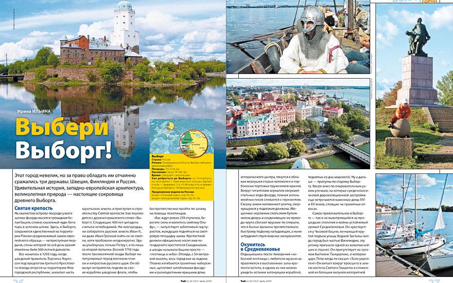 Туризм и Отдых, №26, июнь 2009