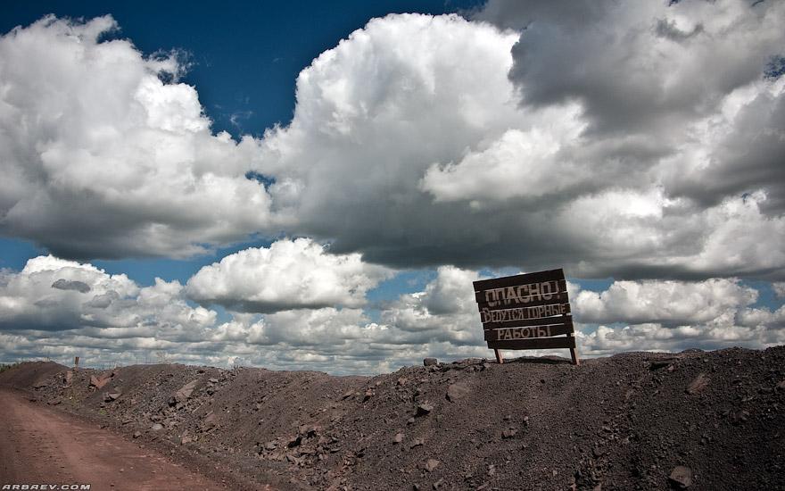 Железный Рудник