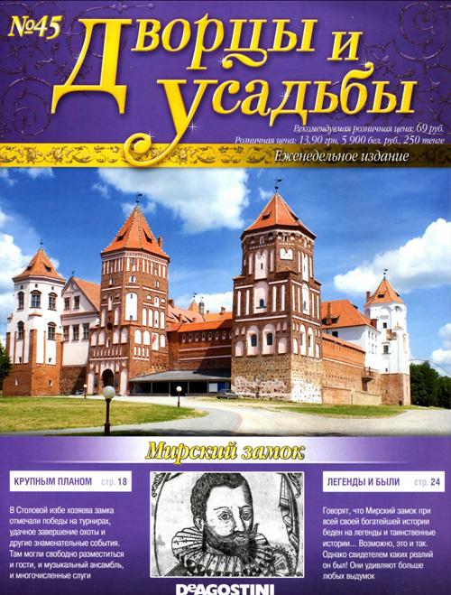 Дворцы и усадьбы обложка