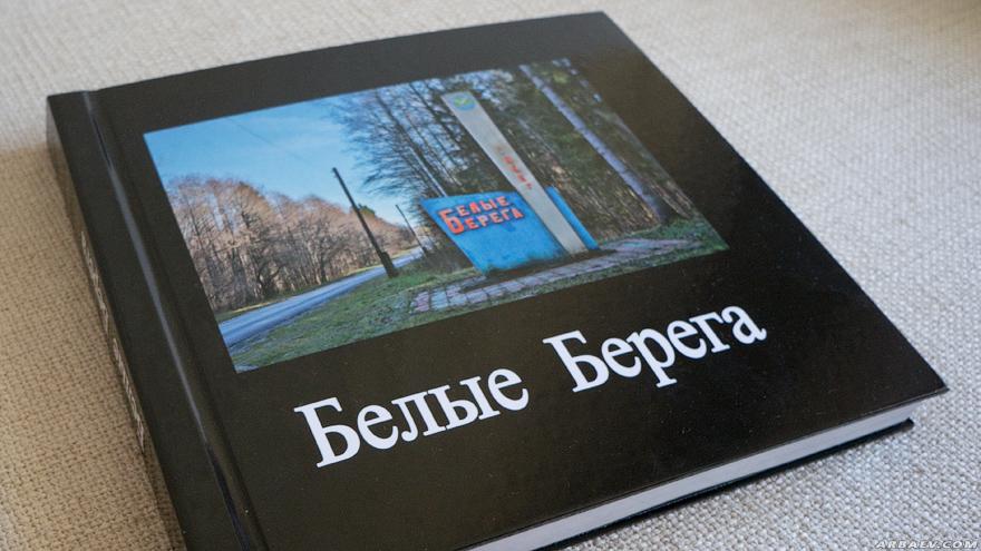 "Книга ""Белые Берега"""